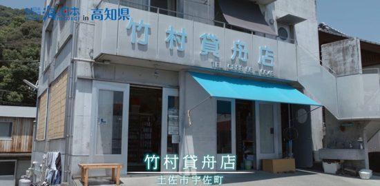 高知県-A10-s02