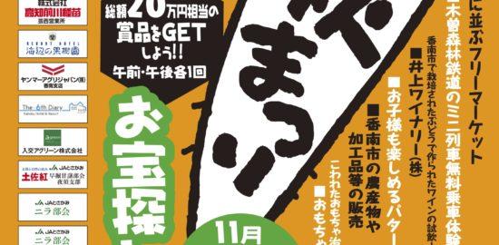 2018_11_aki
