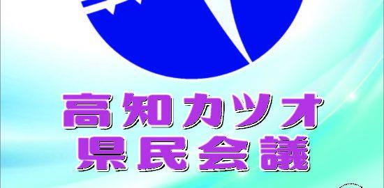 4thkochikatsuomeeting_program_ページ_1